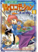 東方鉄腕小町ドキドキ・ロコモーション(1)(YKコミックス)