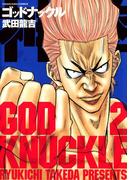 神拳 ゴッドナックル(2)(YKコミックス)