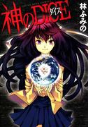 神のDICE(YKコミックス)
