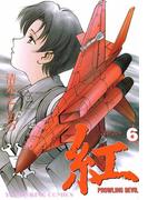 紅(6)(YKコミックス)