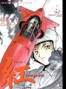 紅(4)(YKコミックス)