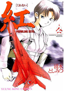 紅(2)(YKコミックス)