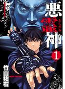 悪霊神(YKコミックス)