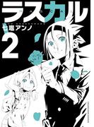 ラスカル(2)(YKコミックス)