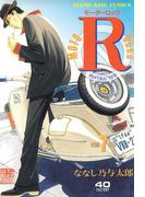 モーターロック(7)(YKコミックス)