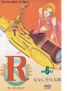 モーターロック(6)(YKコミックス)
