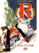 モーターロック(2)(YKコミックス)