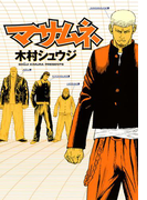 マサムネ(YKコミックス)