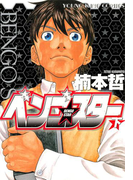 ベンゴ☆スター(2)(YKコミックス)