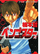 ベンゴ☆スター(1)(YKコミックス)