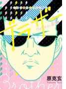 ブラザー ワクワク仁義編(YKコミックス)