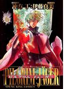 ピルグリム・イェーガー(6)(YKコミックス)