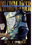 ピルグリム・イェーガー(3)(YKコミックス)