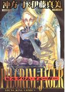 ピルグリム・イェーガー(2)(YKコミックス)