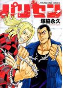 パリセン(YKコミックス)