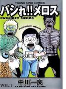 パシれ!!メロス(YKコミックス)