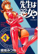 先生は悪女?(4)(YKコミックス)