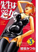 先生は悪女?(3)(YKコミックス)