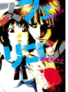 スフェリコン(1)(YKコミックス)