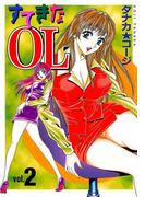 すてきなOL(2)(YCコミックス)