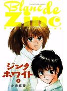 ジンクホワイト(3)(YKコミックス)