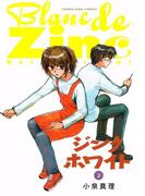 ジンクホワイト(2)(YKコミックス)