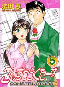 こんすとらくたーず(5)(YKコミックス)
