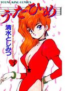 う・た・ひ・め(3)(ヒットコミックス)