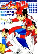 =イッパツ(3)(YKコミックス)
