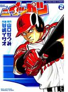 =イッパツ(2)(YKコミックス)