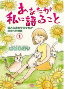 あなたが私に語ること 猫と心通わせる少女が出会った物語(1)(ねこぱんちコミックス)