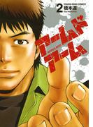 アームドアーム(2)(YKコミックス)