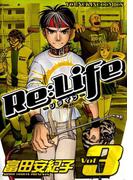 ReLife-リライフ-(3)(YKコミックス)