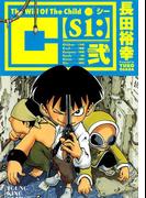 C【S1:】(2)(YKコミックス)