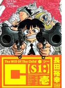 C【S1:】(1)(YKコミックス)