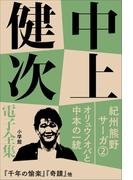 中上健次 電子全集2 『紀州熊野サーガ2 オリュウノオバと中本の一統』(中上健次 電子全集)
