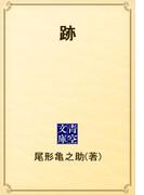 跡(青空文庫)