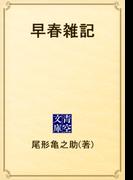 早春雑記(青空文庫)
