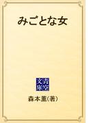 みごとな女(青空文庫)