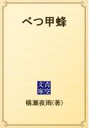べつ甲蜂(青空文庫)