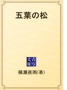 五葉の松(青空文庫)