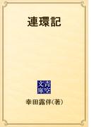 連環記(青空文庫)