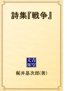 詩集『戦争』(青空文庫)