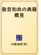 敬首和尚の典籍概見(青空文庫)