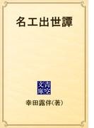 名工出世譚(青空文庫)