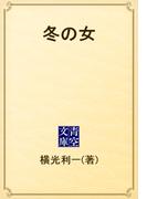 冬の女(青空文庫)