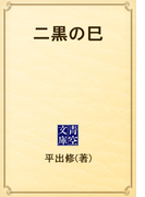 二黒の巳(青空文庫)