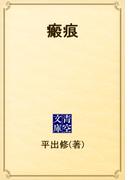 瘢痕(青空文庫)