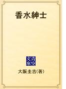 香水紳士(青空文庫)