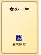 女の一生(青空文庫)